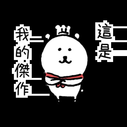 小白熊 - Sticker 30