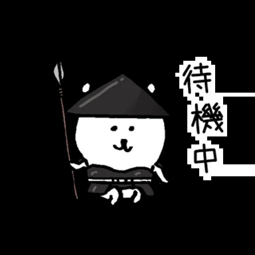 小白熊 - Sticker 1