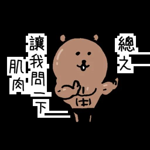 小白熊 - Sticker 20