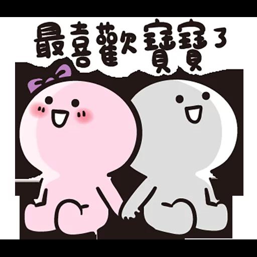 寶寶 - Sticker 5