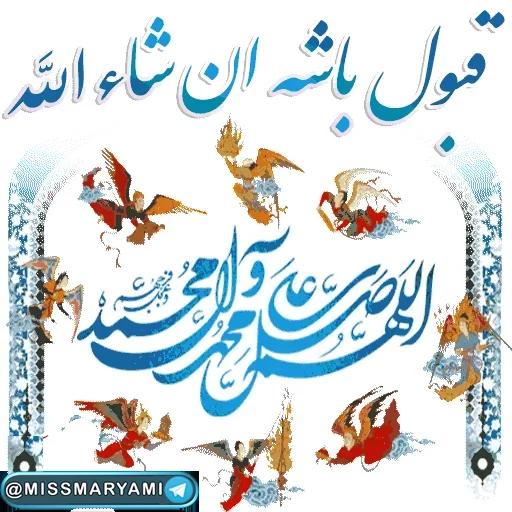 Mazhabi - Sticker 8