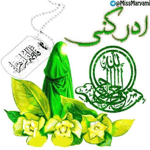 Mazhabi - Tray Sticker