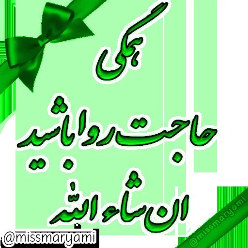 Mazhabi - Sticker 7
