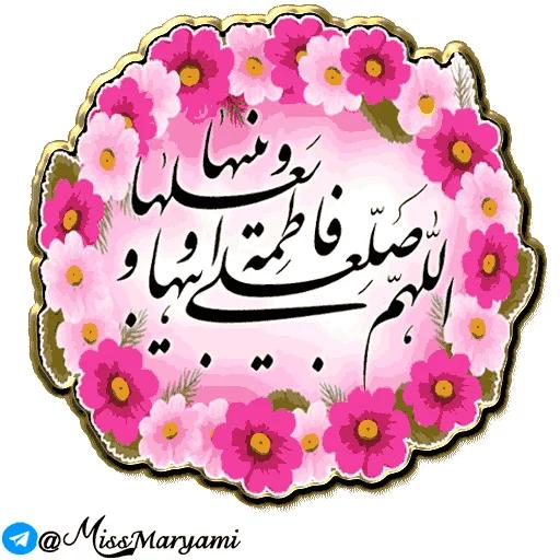 Mazhabi - Sticker 6