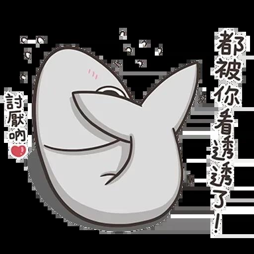 白爛貓那條魚2 - Sticker 13