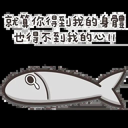 白爛貓那條魚2 - Sticker 3