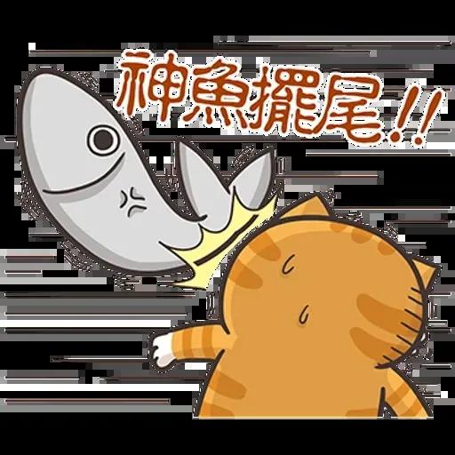 白爛貓那條魚2 - Sticker 10