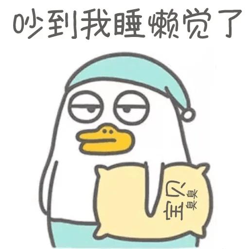 小鴨 - Sticker 18