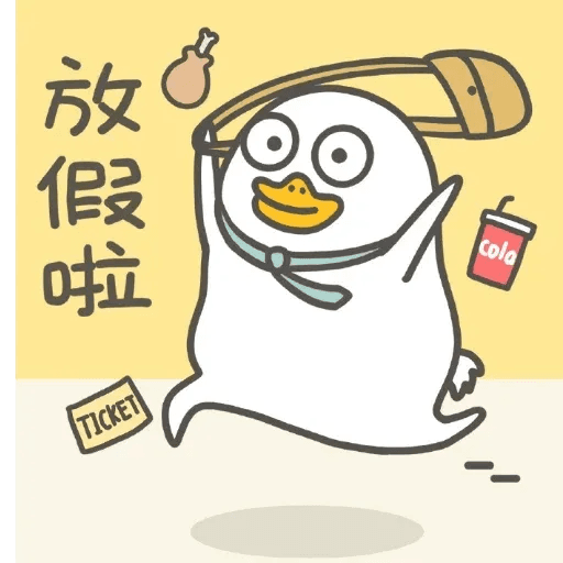 小鴨 - Sticker 17