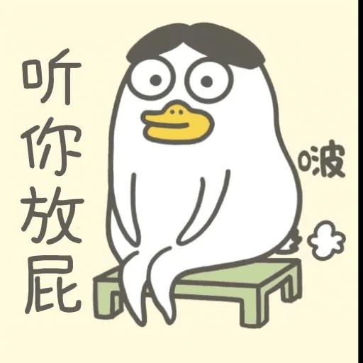 小鴨 - Sticker 16