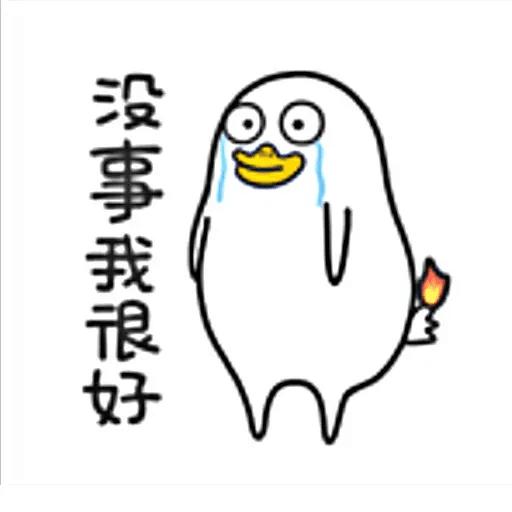 小鴨 - Sticker 20