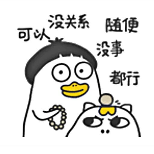 小鴨 - Sticker 7