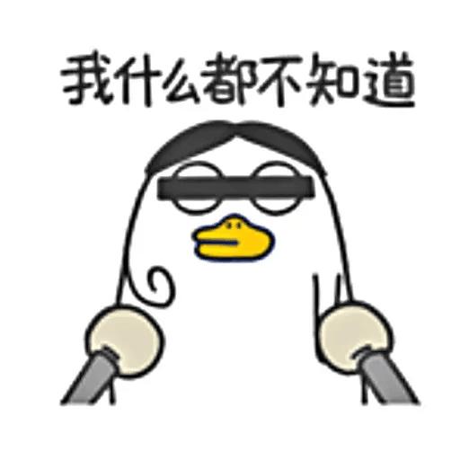 小鴨 - Sticker 19