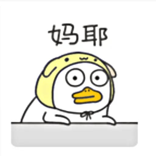 小鴨 - Sticker 2