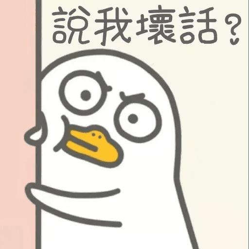 小鴨 - Sticker 13