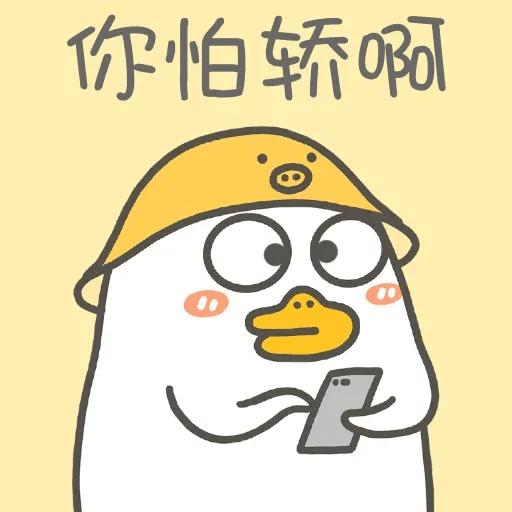 小鴨 - Sticker 15