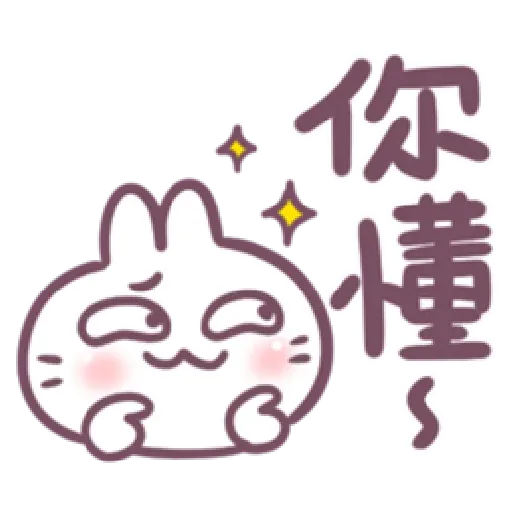 不死的兔兔-大頭噗滋字幕篇 - Sticker 6