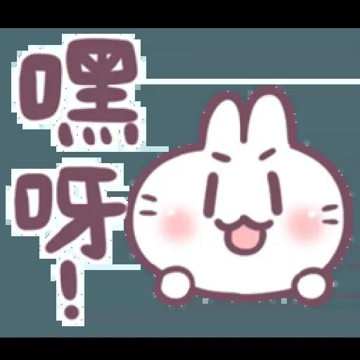不死的兔兔-大頭噗滋字幕篇 - Sticker 17