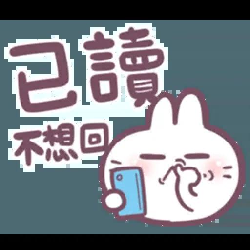 不死的兔兔-大頭噗滋字幕篇 - Sticker 5