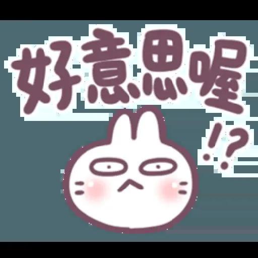 不死的兔兔-大頭噗滋字幕篇 - Sticker 25