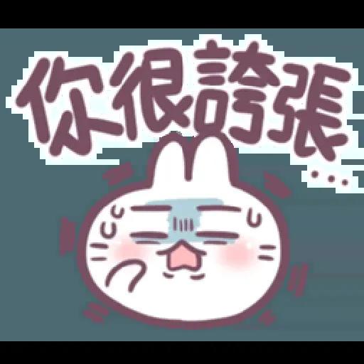 不死的兔兔-大頭噗滋字幕篇 - Sticker 13