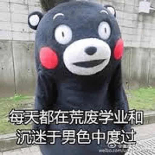 熊本熊2 - Sticker 9
