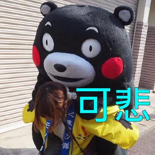 熊本熊2 - Sticker 24