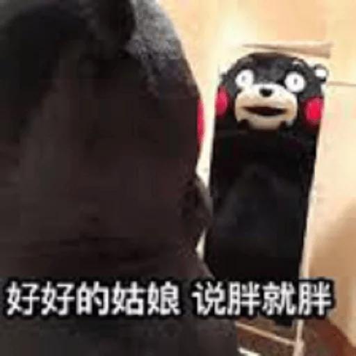 熊本熊2 - Sticker 3