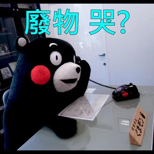 熊本熊2 - Sticker 23