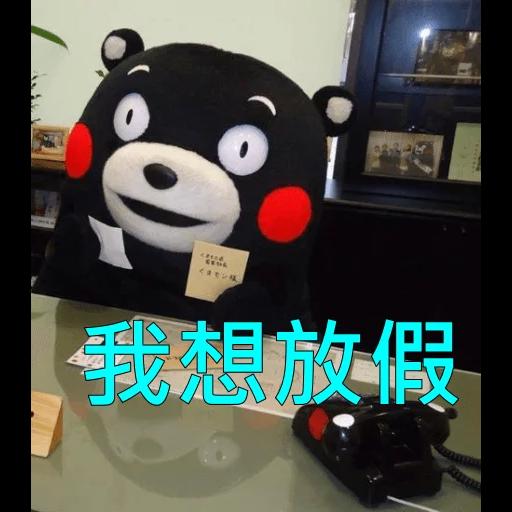 熊本熊2 - Sticker 21