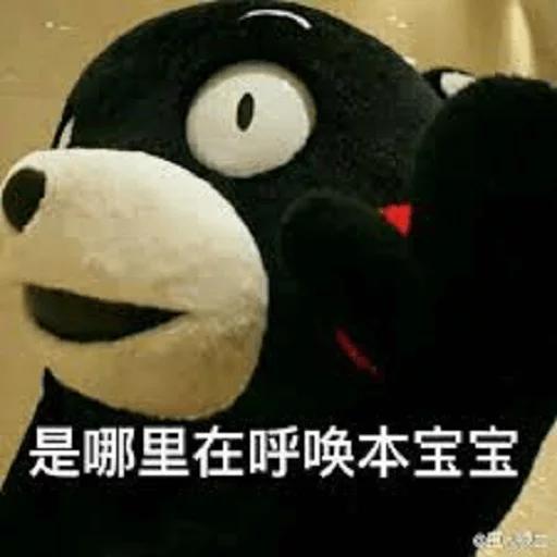 熊本熊2 - Sticker 16