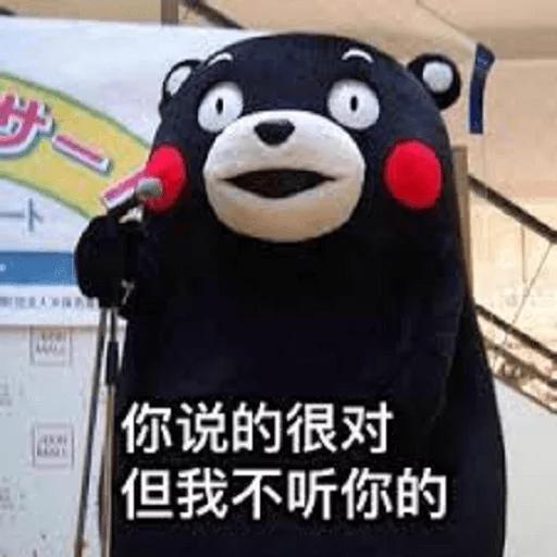 熊本熊2 - Sticker 12