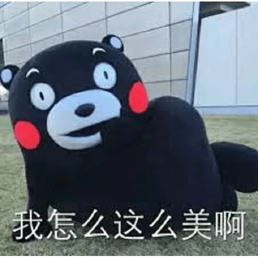 熊本熊2 - Sticker 15