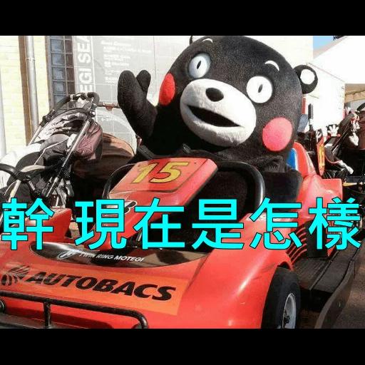 熊本熊2 - Sticker 20