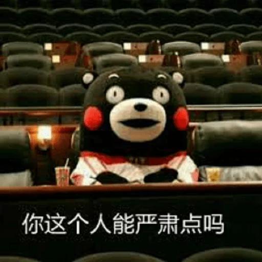 熊本熊2 - Sticker 10