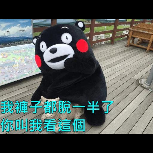 熊本熊2 - Sticker 18