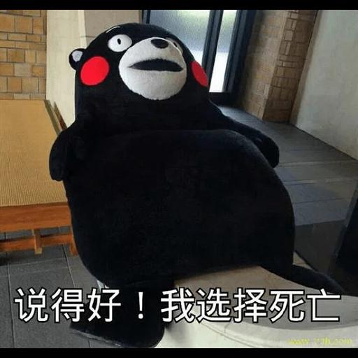 熊本熊2 - Sticker 5