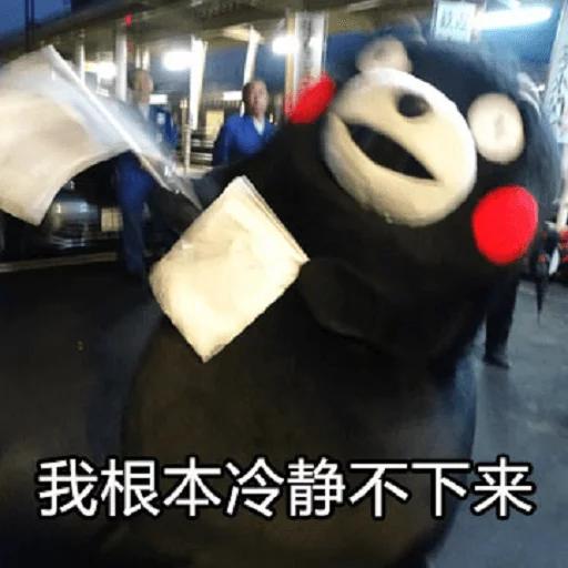 熊本熊2 - Sticker 14