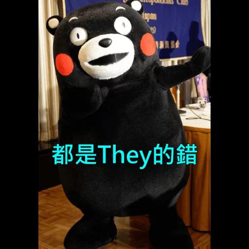 熊本熊2 - Sticker 26
