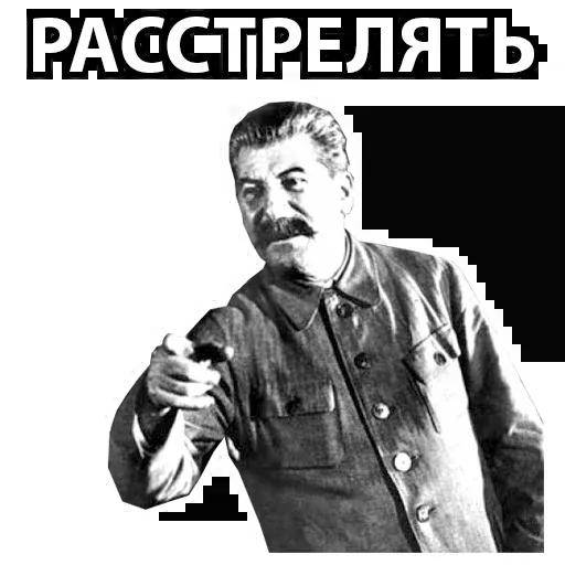 Сталин - Sticker 7