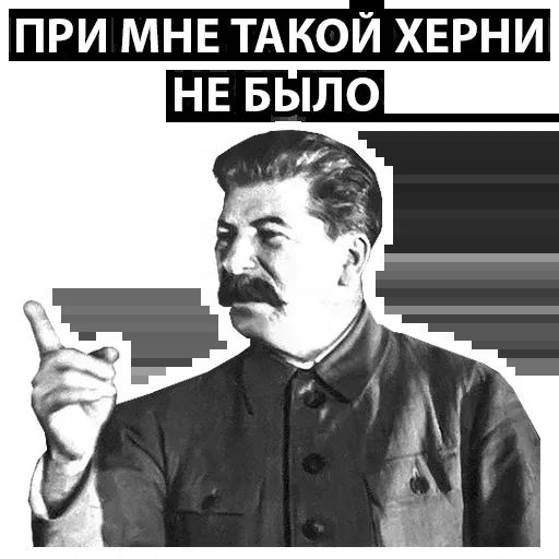 Сталин - Sticker 9