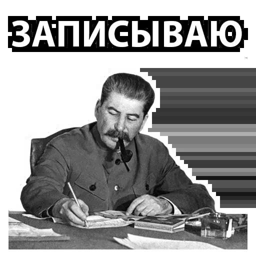 Сталин - Sticker 5
