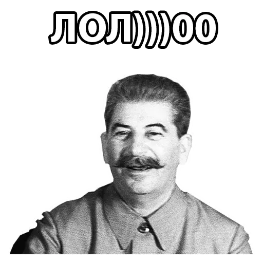 Сталин - Sticker 3
