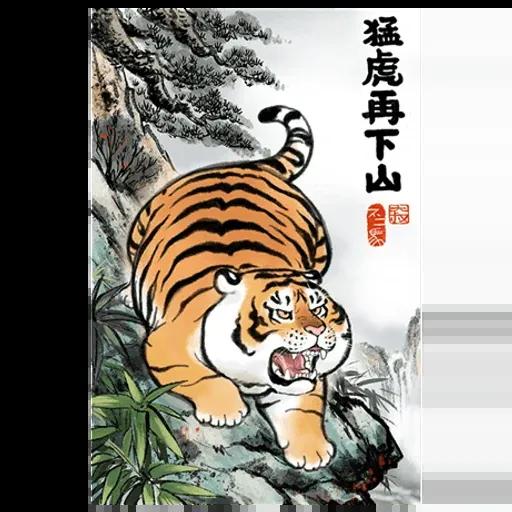 猛虎 - Sticker 9