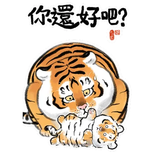 猛虎 - Sticker 18