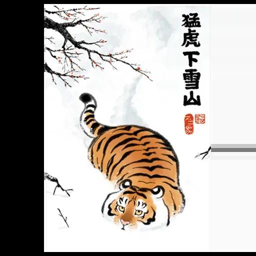 猛虎 - Sticker 14