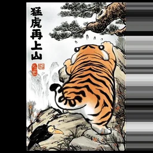 猛虎 - Sticker 10