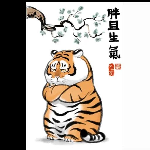 猛虎 - Sticker 22