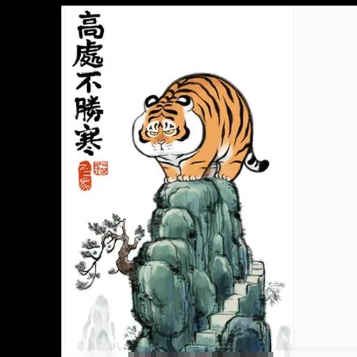 猛虎 - Sticker 13