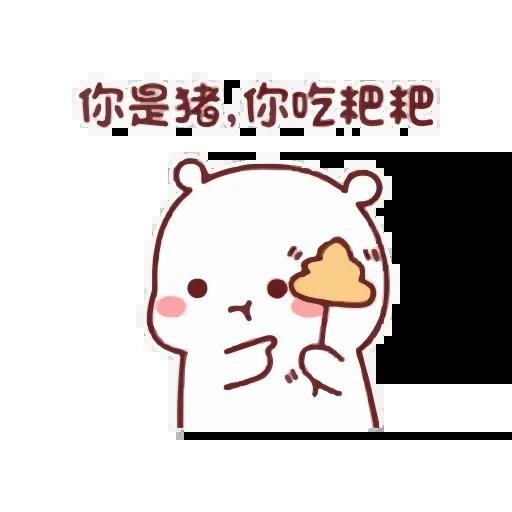 BiuBiu - Sticker 10